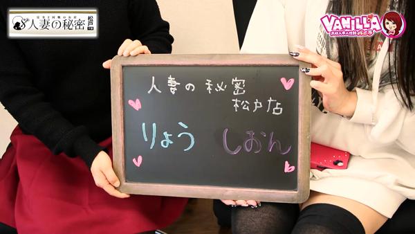 人妻の秘密 松戸店に在籍する女の子のお仕事紹介動画