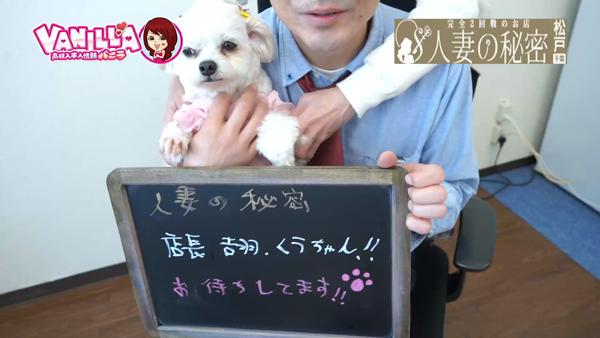 人妻の秘密 松戸店のスタッフによるお仕事紹介動画