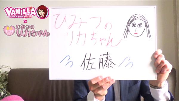 ひみつのリカちゃんのバニキシャ(スタッフ)動画