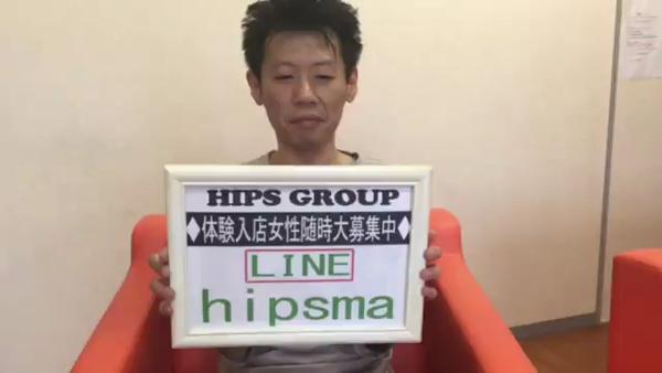 Hip's松戸の求人動画