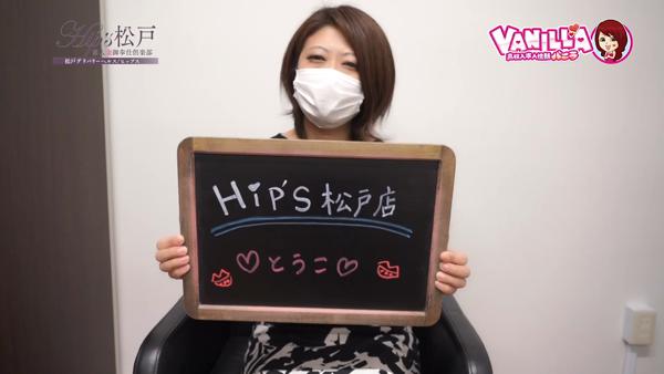 Hip's松戸に在籍する女の子のお仕事紹介動画