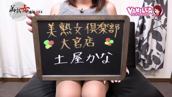 美熟女倶楽部大宮店の求人動画