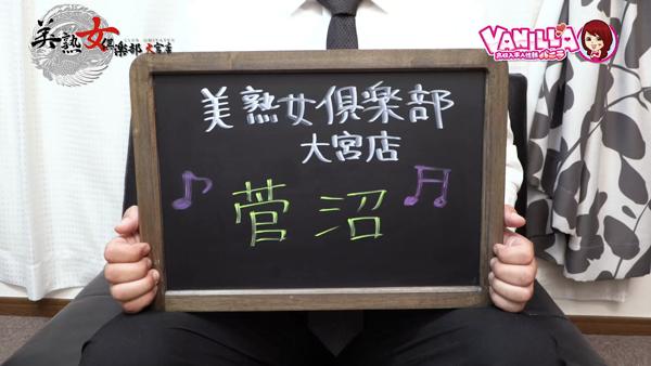 美熟女倶楽部大宮店のバニキシャ(スタッフ)動画