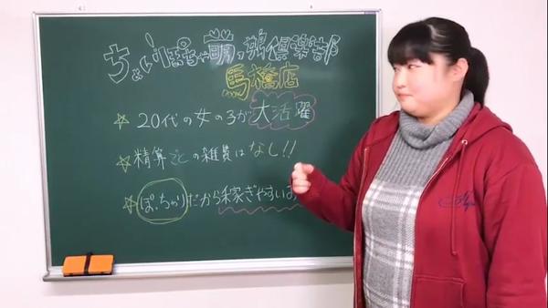 ちょい!ぽちゃ萌っ娘倶楽部Hip's馬橋店のお仕事解説動画