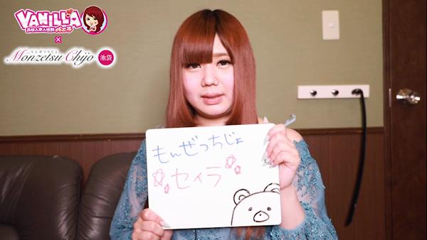 もんぜつちじょ池袋店のバニキシャ(女の子)動画