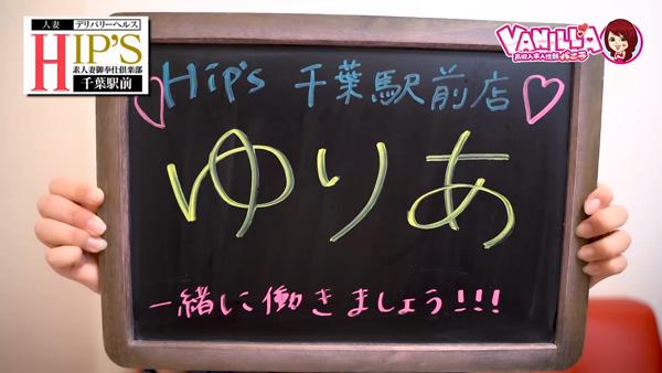 Hip's 千葉駅前店のバニキシャ(女の子)動画