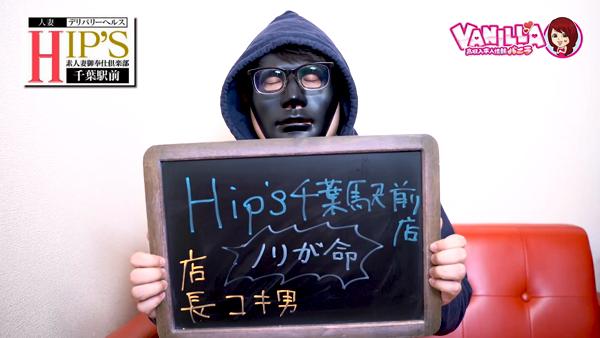 Hip's 千葉駅前店のバニキシャ(スタッフ)動画