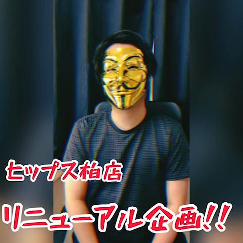 Hip's柏店のお仕事解説動画