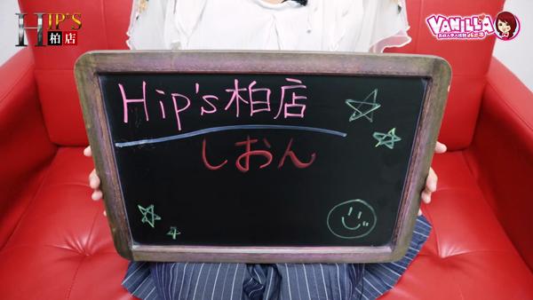 Hip's柏店に在籍する女の子のお仕事紹介動画