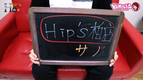 Hip's柏店のスタッフによるお仕事紹介動画