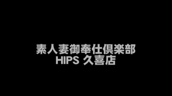 Hip's久喜店の求人動画