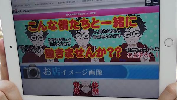 Hip's成田のお仕事解説動画