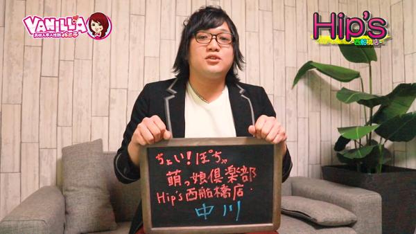 ちょい!ぽちゃ萌っ娘倶楽部Hips西船橋のスタッフによるお仕事紹介動画