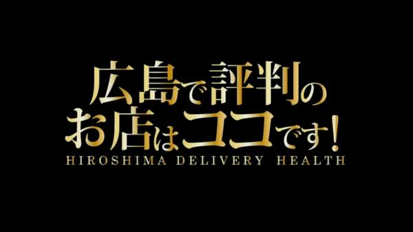 広島で評判のお店はココです!のお仕事解説動画