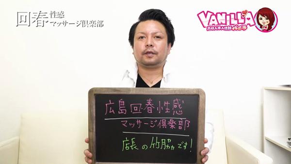広島回春性感マッサージ倶楽部のスタッフによるお仕事紹介動画