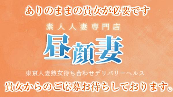 昼顔妻 五反田店の求人動画