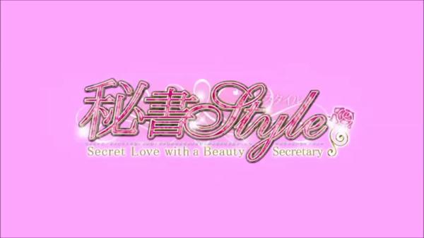 秘書Styleの求人動画