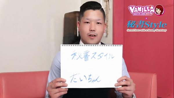秘書Styleのバニキシャ(スタッフ)動画