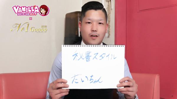 No1 Gooooのバニキシャ(スタッフ)動画