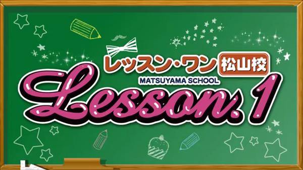 Lesson.1 松山校の求人動画