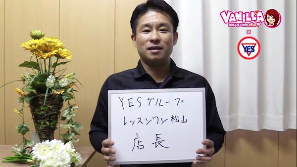 Lesson.1 松山校(イエスグループ)のバニキシャ(スタッフ)動画