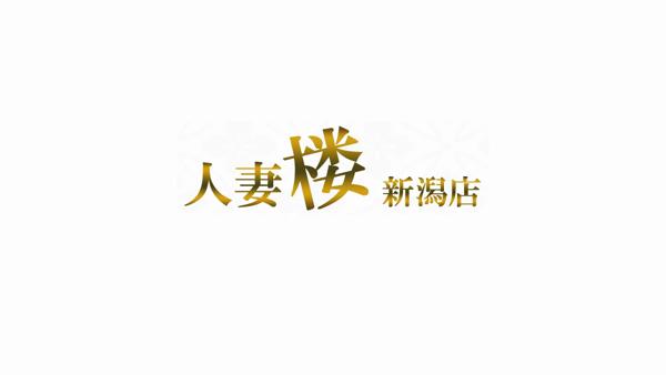 人妻楼 新潟店のお仕事解説動画