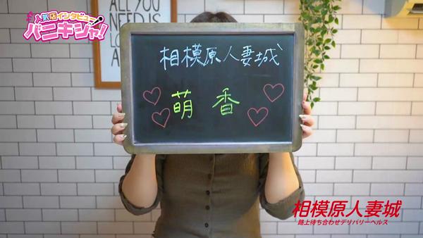 相模原人妻城に在籍する女の子のお仕事紹介動画