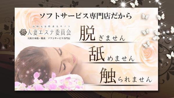 人妻エステ委員会のお仕事解説動画