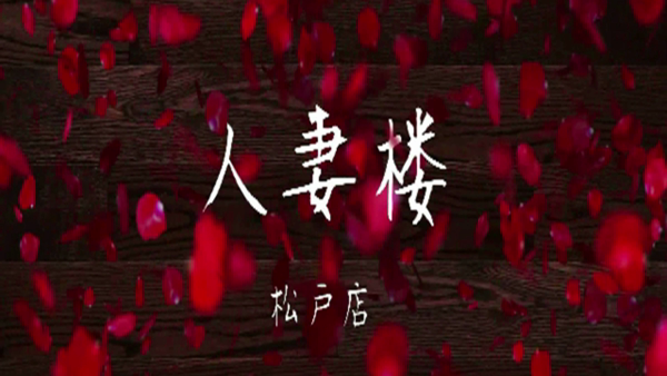 人妻楼 松戸店のお仕事解説動画