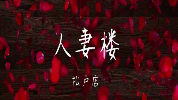 人妻楼 松戸店の求人動画