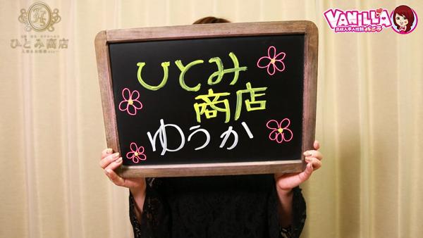 ひとみ商店に在籍する女の子のお仕事紹介動画