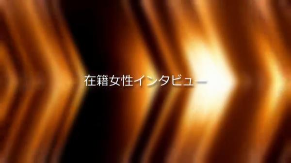 人妻城横浜本店の求人動画