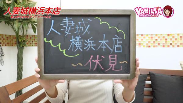 人妻城横浜本店のバニキシャ(女の子)動画