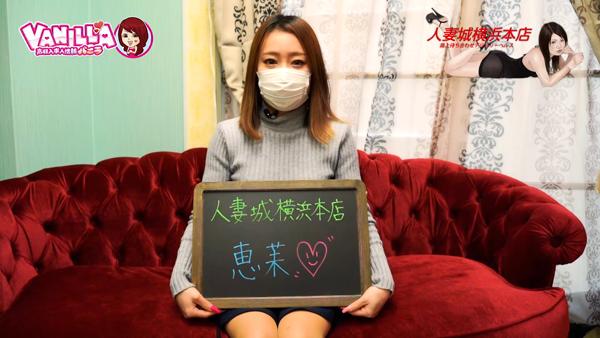 人妻城横浜本店に在籍する女の子のお仕事紹介動画