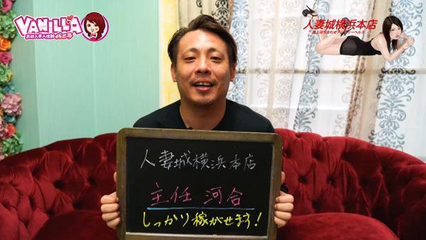 人妻城横浜本店のバニキシャ(スタッフ)動画