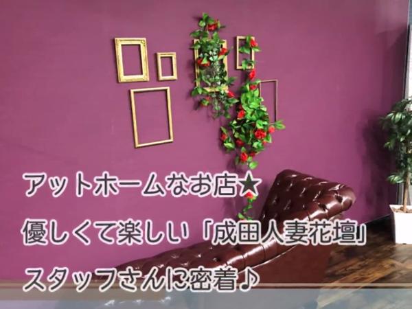 成田人妻花壇のお仕事解説動画