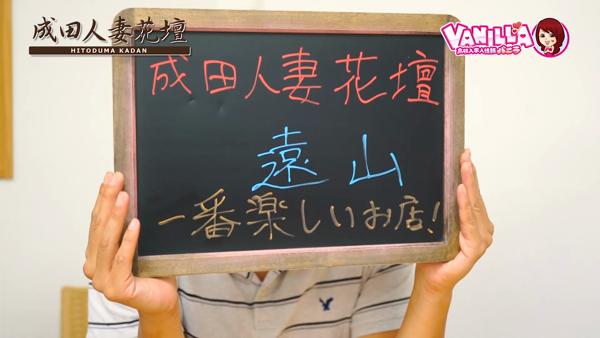 成田人妻花壇のスタッフによるお仕事紹介動画