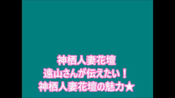 神栖人妻花壇の求人動画