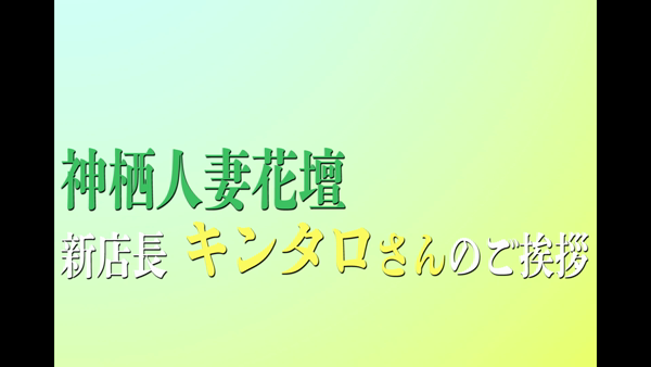 神栖人妻花壇のお仕事解説動画