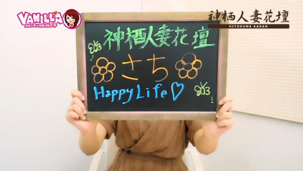 神栖人妻花壇に在籍する女の子のお仕事紹介動画