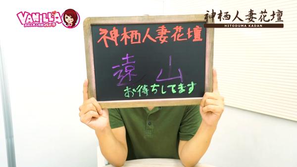 神栖人妻花壇のスタッフによるお仕事紹介動画