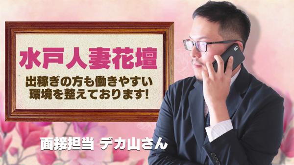 水戸人妻花壇の求人動画