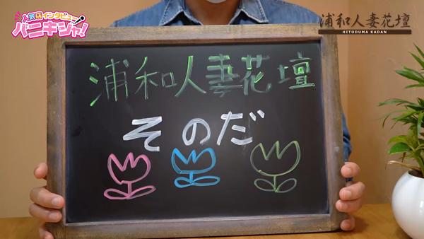浦和人妻花壇のスタッフによるお仕事紹介動画