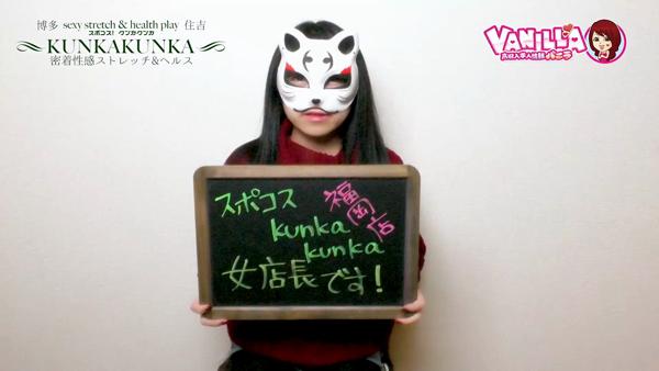 スポコスkunkakunka 福岡店のバニキシャ(スタッフ)動画
