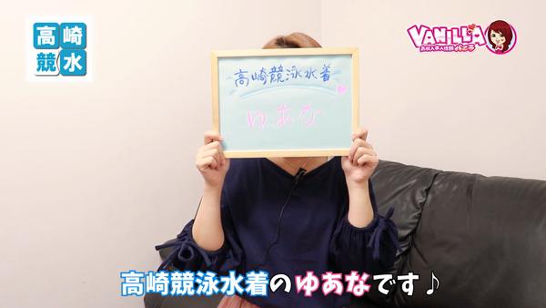 高崎競泳水着に在籍する女の子のお仕事紹介動画