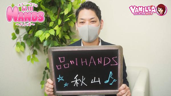 品川HANDS(ユメオトグループ)のスタッフによるお仕事紹介動画