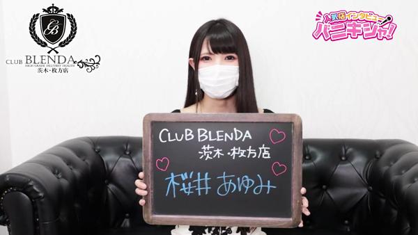 CLUB BLENDA(ブレンダ)茨木・枚方店に在籍する女の子のお仕事紹介動画