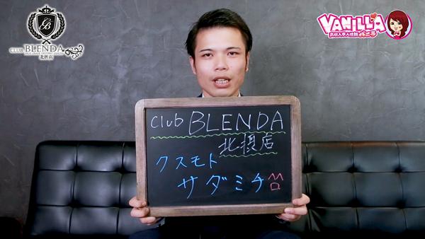 CLUB BLENDA(ブレンダ)茨木・枚方店のスタッフによるお仕事紹介動画