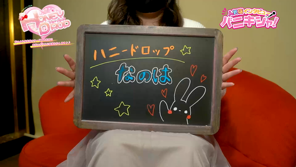 HONEY DROPに在籍する女の子のお仕事紹介動画