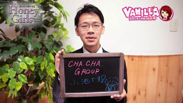 CHA.CHA.GROUPのスタッフによるお仕事紹介動画